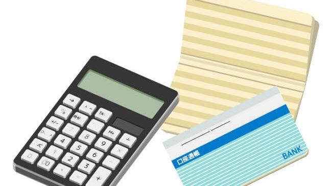 マンションの売却費用は抑えられる?戻るお金や節税ポイントをまとめて解説!