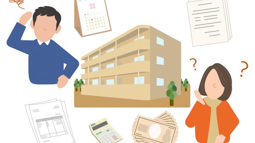 マンション売却における「買取」とは?買取の流れやメリットとデメリットを紹介。