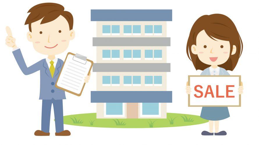 マンション売却における「仲介」とは?仲介手数料の相場についても解説