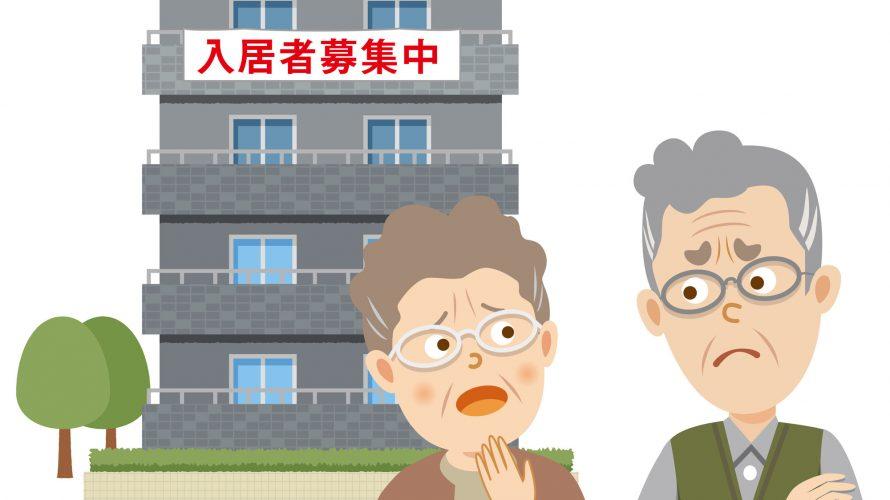 空き家のマンション問題が急増中。持っておくか売却か、一番の解決策とは?
